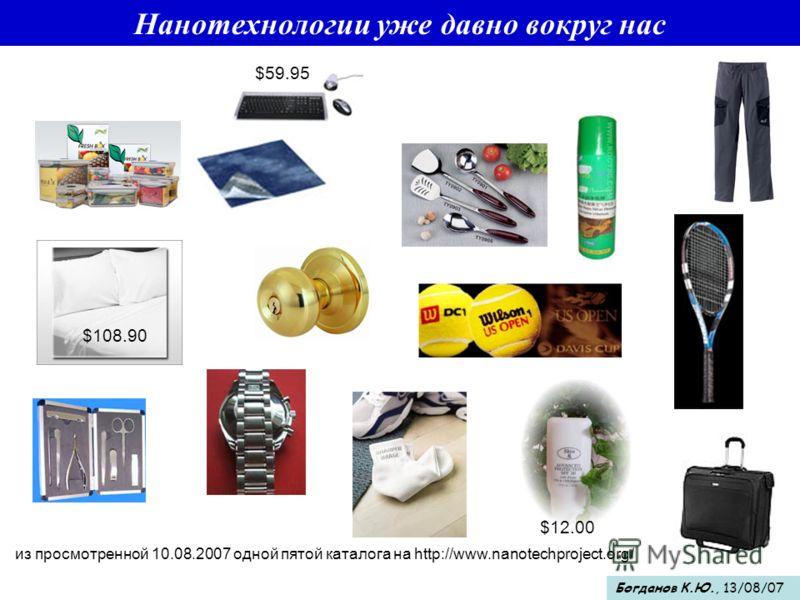 из просмотренной 10.08.2007 одной пятой каталога на http://www.nanotechproject.org/ Нанотехнологии уже давно вокруг нас Богданов К.Ю., 13/08/07 $59.95 $108.90 $12.00