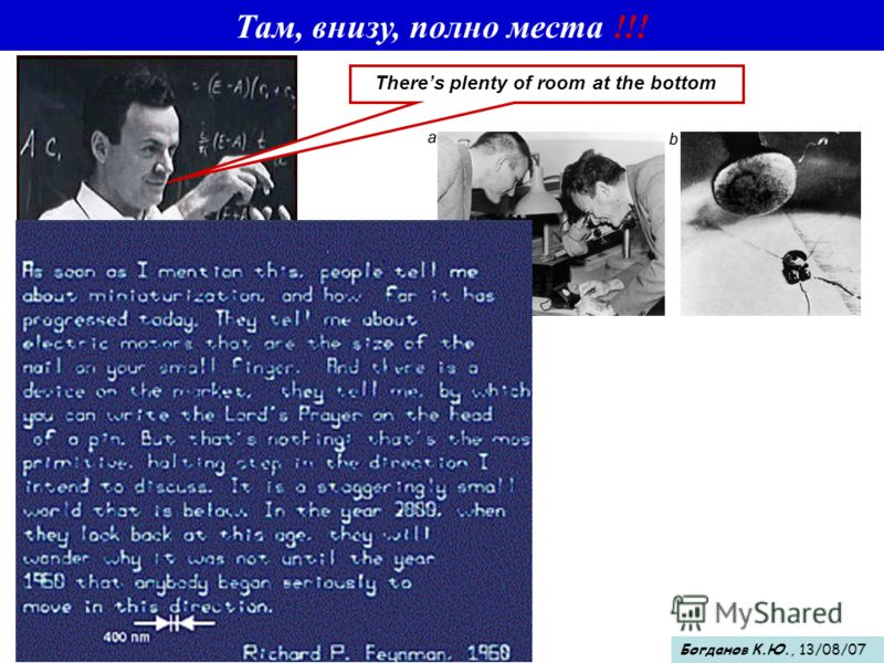 Там, внизу, полно места !!! Богданов К.Ю., 13/08/07 Theres plenty of room at the bottom Р. Фейнман (1959)