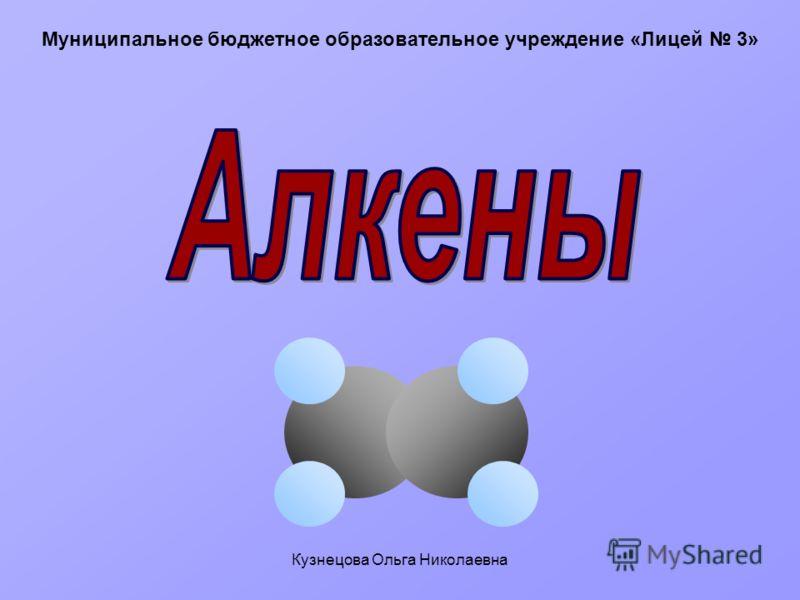 Кузнецова Ольга Николаевна Муниципальное бюджетное образовательное учреждение «Лицей 3»