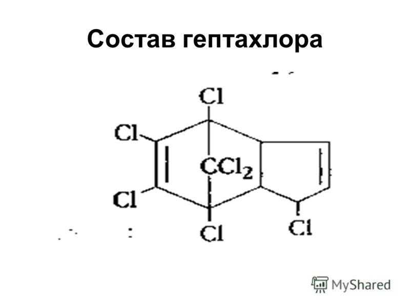 Состав гептахлора