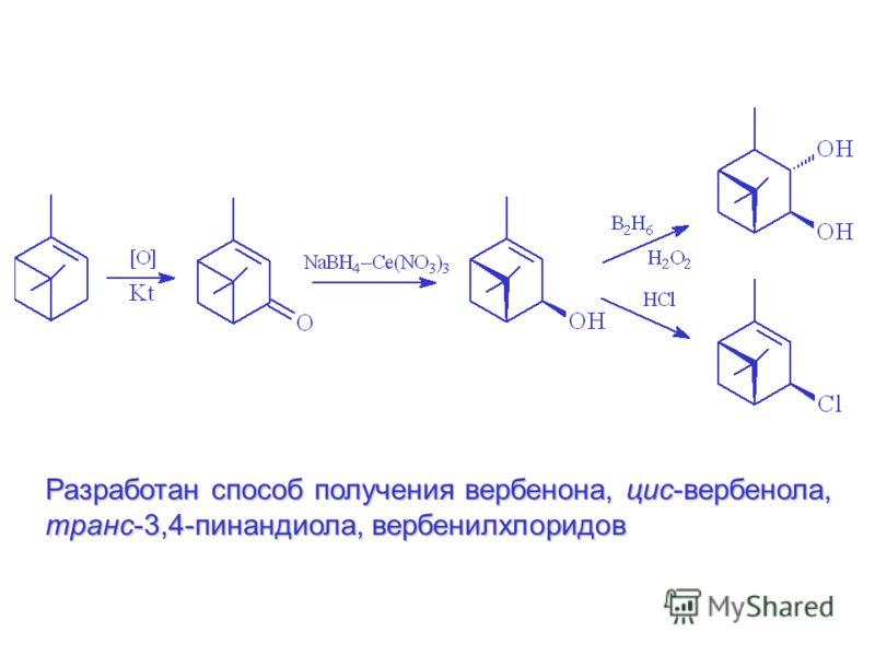 Разработан способ получения вербенона, цис-вербенола, транс-3,4-пинандиола, вербенилхлоридов