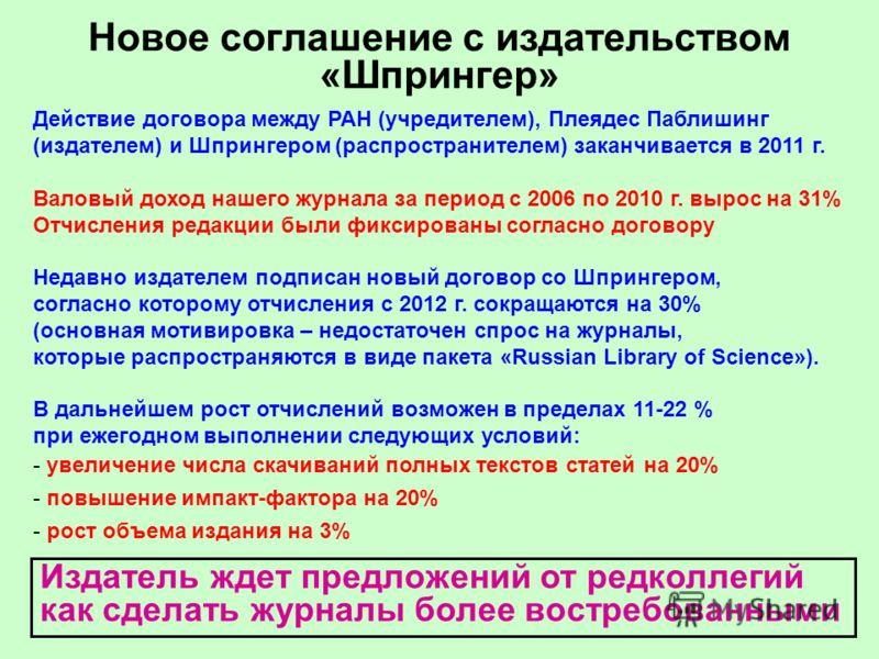 Новое соглашение с издательством «Шпрингер» Действие договора между РАН (учредителем), Плеядес Паблишинг (издателем) и Шпрингером (распространителем) заканчивается в 2011 г. Валовый доход нашего журнала за период с 2006 по 2010 г. вырос на 31% Отчисл