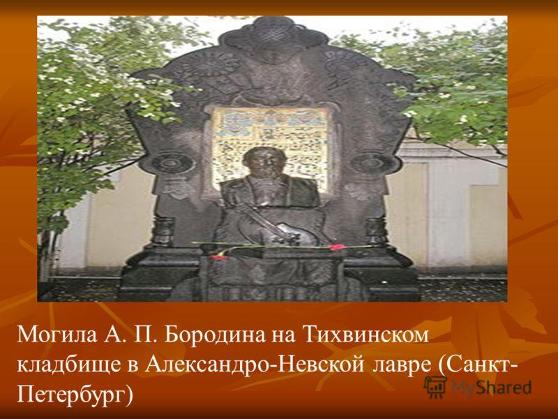 Могила А. П. Бородина на Тихвинском кладбище в Александро-Невской лавре (Санкт- Петербург)