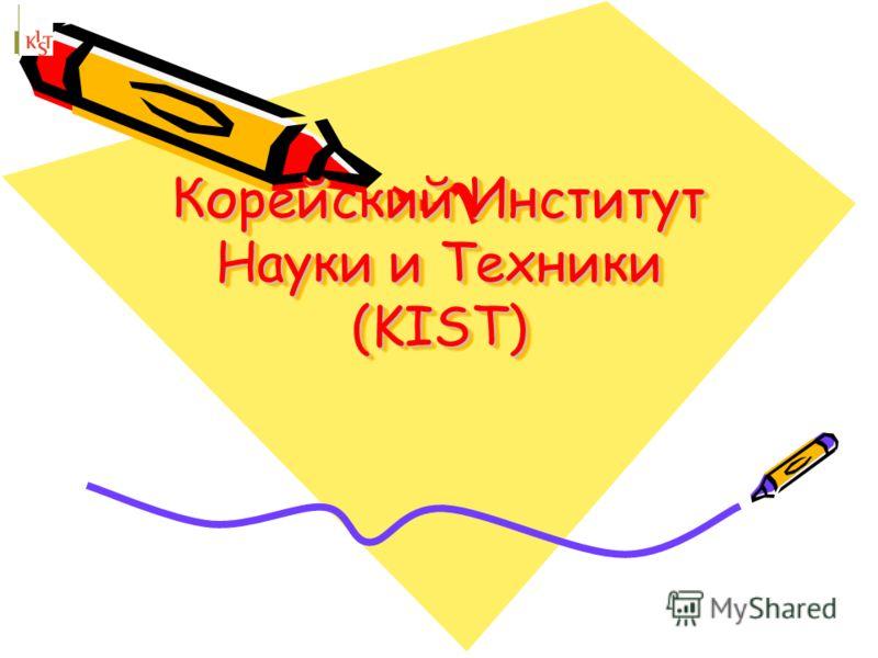 Корейский Институт Науки и Техники (KIST)
