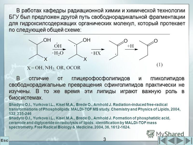 3 В работах кафедры радиационной химии и химической технологии БГУ был предложен другой путь свободнорадикальной фрагментации для гидроксилсодержащих органических молекул, который протекает по следующей общей схеме: В работах кафедры радиационной хим