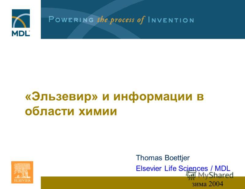 «Эльзевир» и информации в области химии зима 2004 Thomas Boettjer Elsevier Life Sciences / MDL