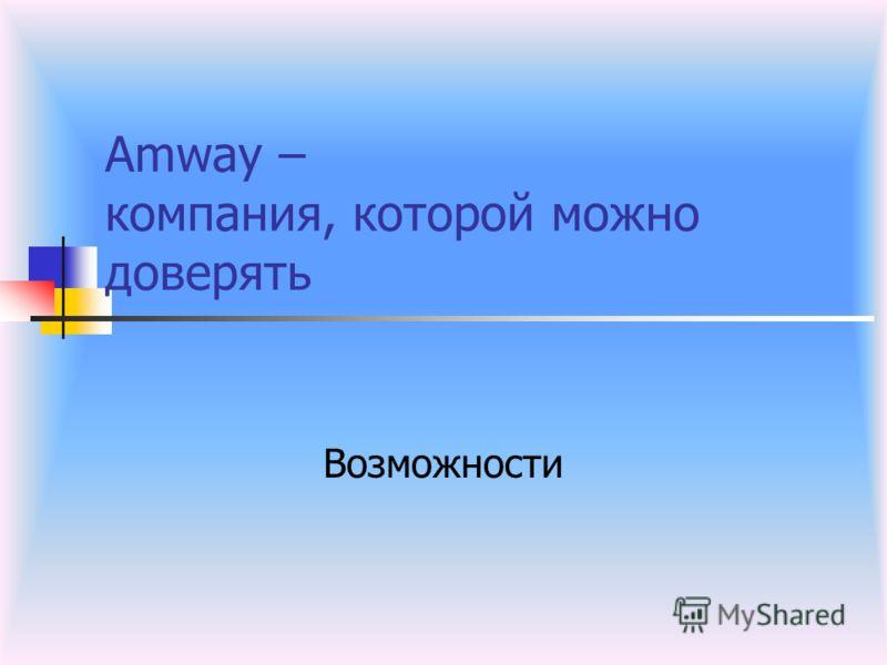 Amway – компания, которой можно доверять Возможности