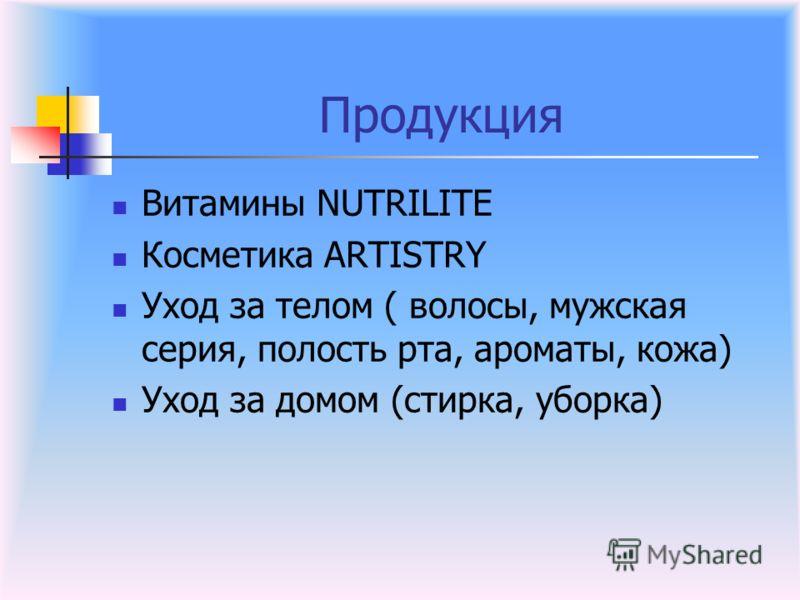 Продукция Витамины NUTRILITE Косметика ARTISTRY Уход за телом ( волосы, мужская серия, полость рта, ароматы, кожа) Уход за домом (стирка, уборка)