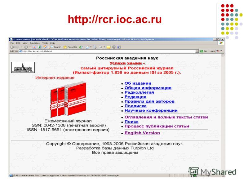 15 http://rcr.ioc.ac.ru