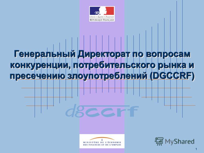 1 Генеральный Директорат по вопросам конкуренции, потребительского рынка и пресечению злоупотреблений (DGCCRF)