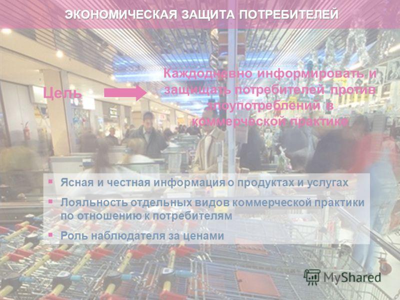 6 Ясная и честная информация о продуктах и услугах Лояльность отдельных видов коммерческой практики по отношению к потребителям Роль наблюдателя за ценами ЭКОНОМИЧЕСКАЯ ЗАЩИТА ПОТРЕБИТЕЛЕЙ Цель Каждодневно информировать и защищать потребителей против