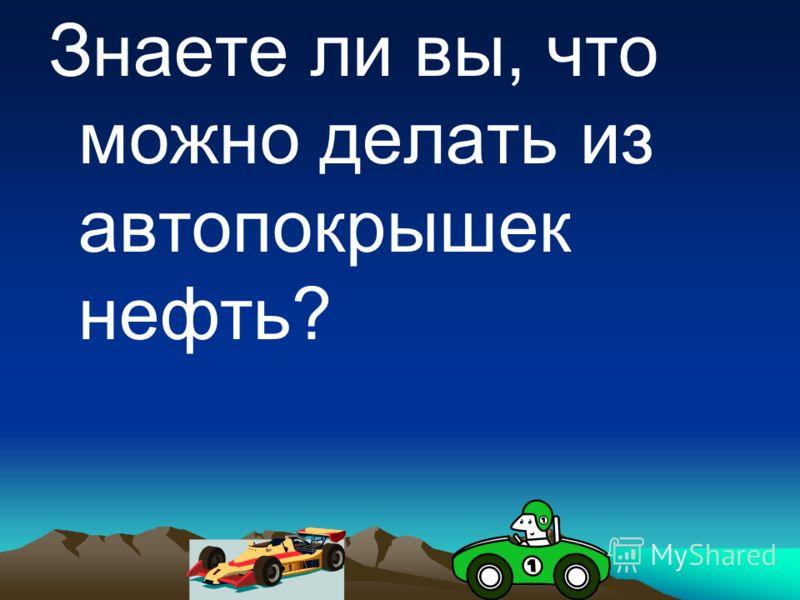 Презентация На Тему Нефть По Химии Скачать