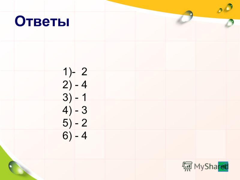 Ответы 1)- 2 2) - 4 3) - 1 4) - 3 5) - 2 6) - 4