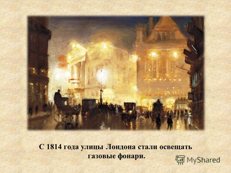 С 1814 года улицы Лондона стали освещать газовые фонари.