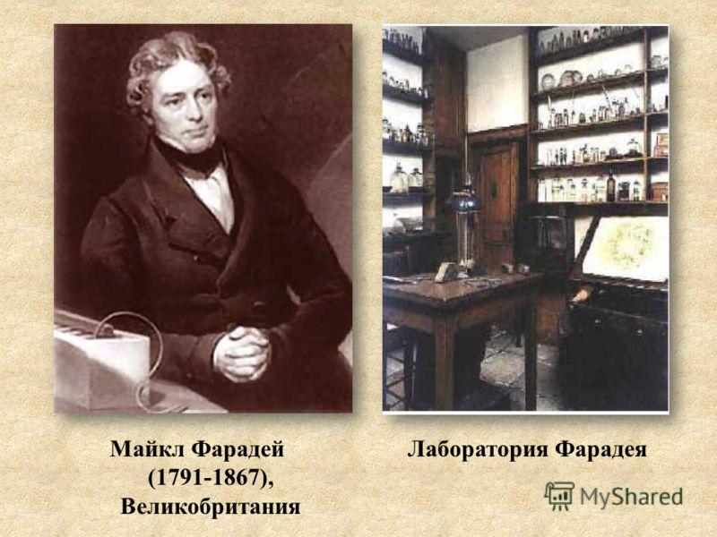 Майкл Фарадей (1791-1867), Великобритания Лаборатория Фарадея