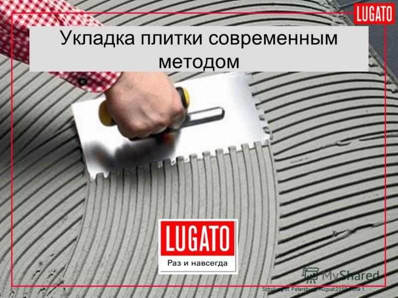Schulung St. Petersburg, August 2010, Folie 1 Укладка плитки современным методом