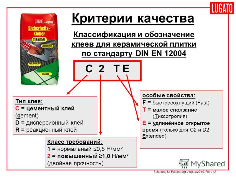 Schulung St. Petersburg, August 2010, Folie 12 Тип клея: C = цементный клей (cement) D = дисперсионный клей R = реакционный клей особые свойства: F = быстросохнущий (Fast) T = малое сползание (Тиксотропия) E = удлинённое открытое время (только для C2