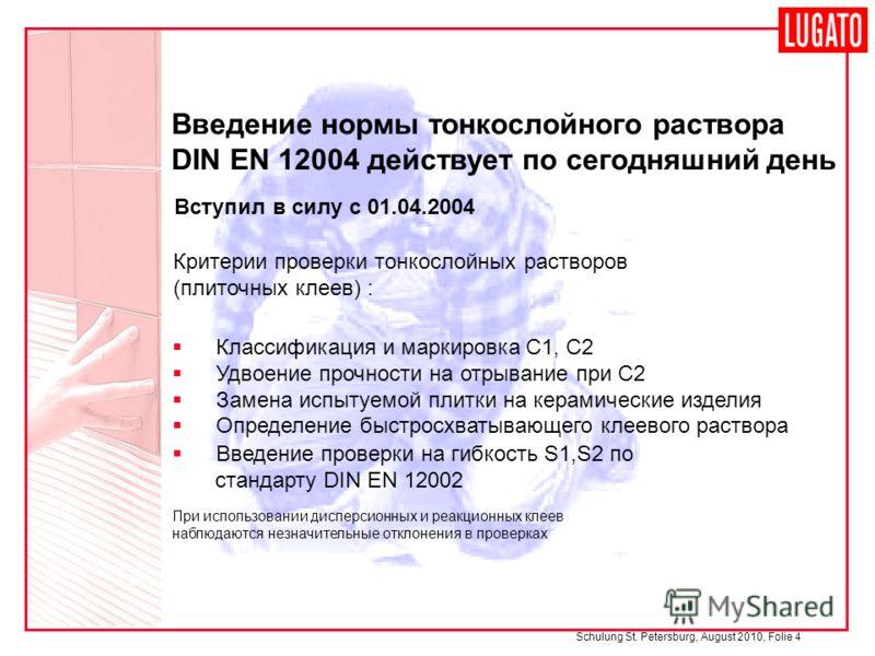 Schulung St. Petersburg, August 2010, Folie 4 Классификация и маркировка C1, C2 Удвоение прочности на отрывание при C2 Замена испытуемой плитки на керамические изделия Определение быстросхватывающего клеевого раствора При использовании дисперсионных