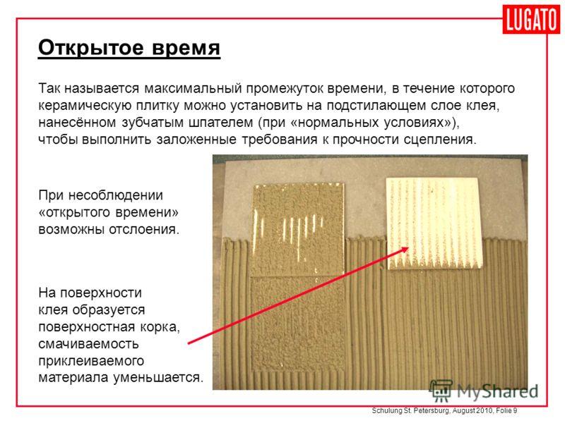 Schulung St. Petersburg, August 2010, Folie 9 Открытое время Так называется максимальный промежуток времени, в течение которого керамическую плитку можно установить на подстилающем слое клея, нанесённом зубчатым шпателем (при «нормальных условиях»),