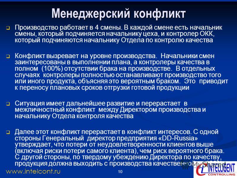 10 www.intelcont.ru Менеджерский конфликт Производство работает в 4 смены. В каждой смене есть начальник смены, который подчиняется начальнику цеха, и контролер ОКК, который подчиняются начальнику Отдела по контролю качества Конфликт вызревает на уро