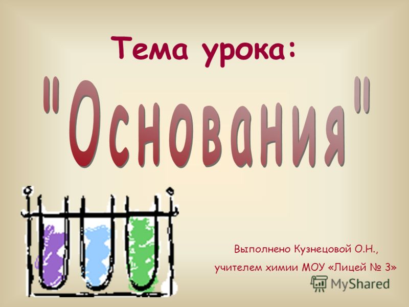 Тема урока: Выполнено Кузнецовой О.Н., учителем химии МОУ «Лицей 3»