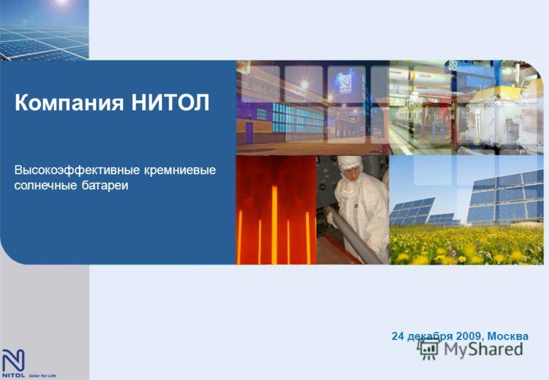 Компания НИТОЛ Высокоэффективные кремниевые солнечные батареи 24 декабря 2009, Москва