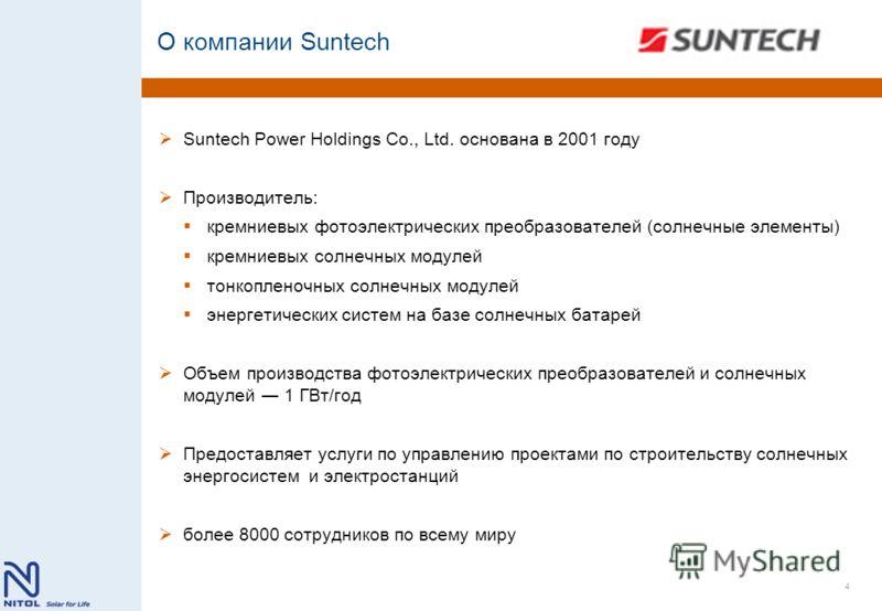 О компании Suntech Suntech Power Holdings Co., Ltd. основана в 2001 году Производитель: кремниевых фотоэлектрических преобразователей (солнечные элементы) кремниевых солнечных модулей тонкопленочных солнечных модулей энергетических систем на базе сол