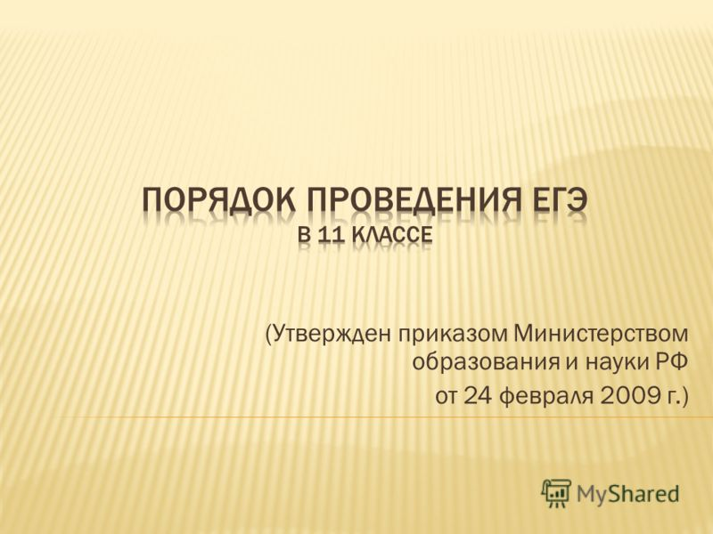 (Утвержден приказом Министерством образования и науки РФ от 24 февраля 2009 г.)