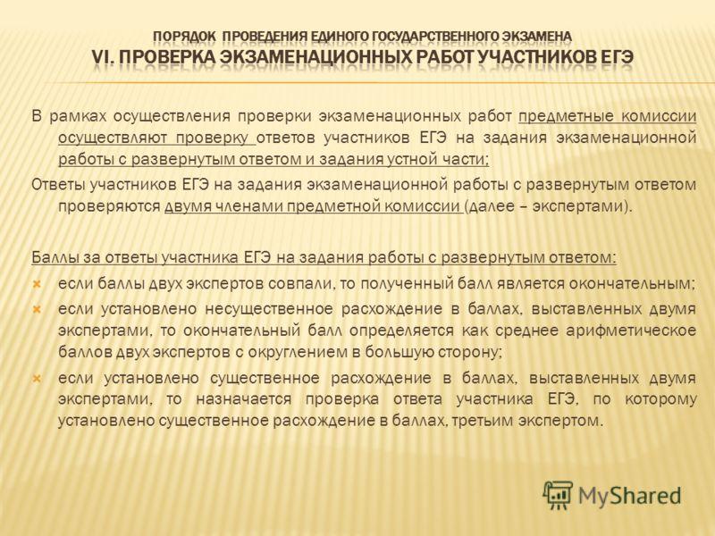 В рамках осуществления проверки экзаменационных работ предметные комиссии осуществляют проверку ответов участников ЕГЭ на задания экзаменационной работы с развернутым ответом и задания устной части; Ответы участников ЕГЭ на задания экзаменационной ра