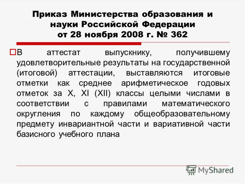 Приказ Министерства образования и науки Российской Федерации от 28 ноября 2008 г. 362 В аттестат выпускнику, получившему удовлетворительные результаты на государственной (итоговой) аттестации, выставляются итоговые отметки как среднее арифметическое