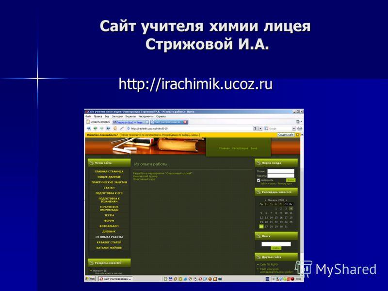Сайт учителя химии лицея Стрижовой И.А. http://irachimik.ucoz.ru