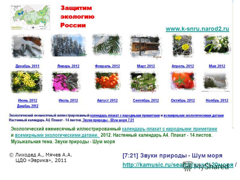 http://kamusic.ru/search/шум%20 моряhttp://kamusic.ru/search/шум%20 моря / [7:21] Звуки природы - Шум моря Экологический ежемесячный иллюстрированный календарь-плакат с народными приметами и всемирными экологическими датами. 2012. Настенный календарь
