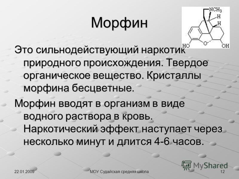 Морфин