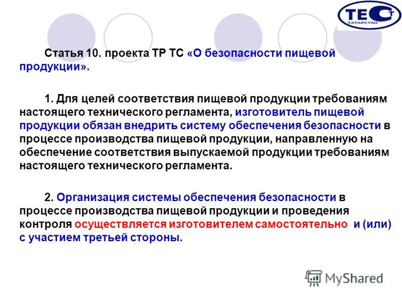 Статья 10. проекта ТР ТС «О безопасности пищевой продукции». 1. Для целей соответствия пищевой продукции требованиям настоящего технического регламента, изготовитель пищевой продукции обязан внедрить систему обеспечения безопасности в процессе произв