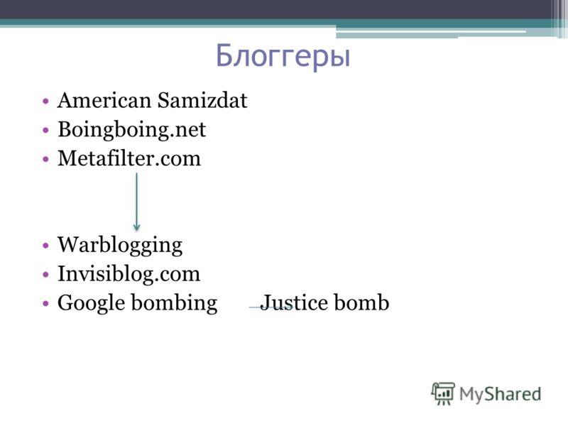 Блоггеры American Samizdat Boingboing.net Metafilter.com Warblogging Invisiblog.com Google bombing Justice bomb