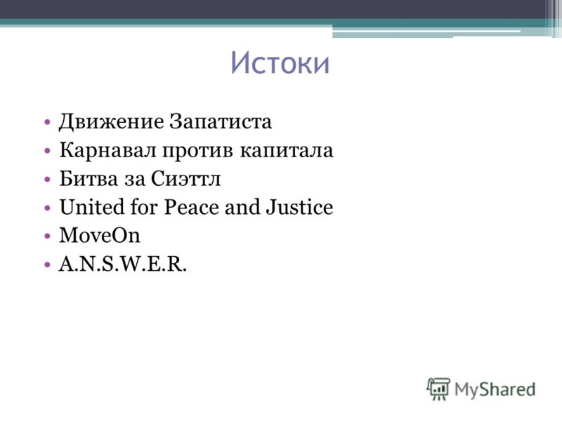 Истоки Движение Запатиста Карнавал против капитала Битва за Сиэттл United for Peace and Justice MoveOn A.N.S.W.E.R.