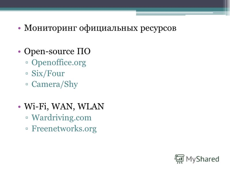 Мониторинг официальных ресурсов Open-source ПО Openoffice.org Six/Four Camera/Shy Wi-Fi, WAN, WLAN Wardriving.com Freenetworks.org