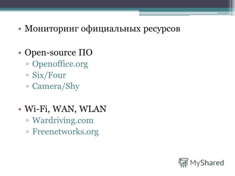 Мониторинг официальных ресурсов Open-source ПО Openoffice.org Six/Four Camera/Shy Wi-Fi, WAN, WLAN Wardriving.com Freenetworks.org