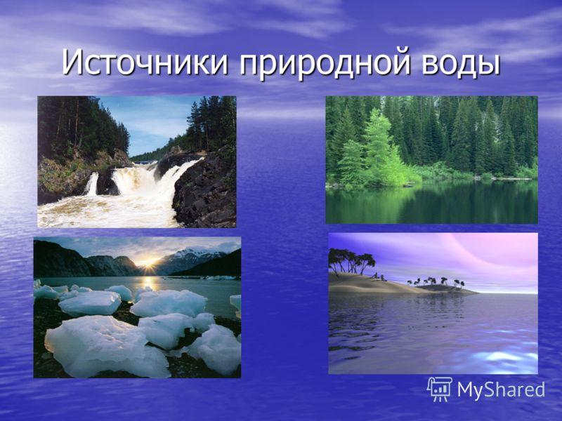 Источники природной воды