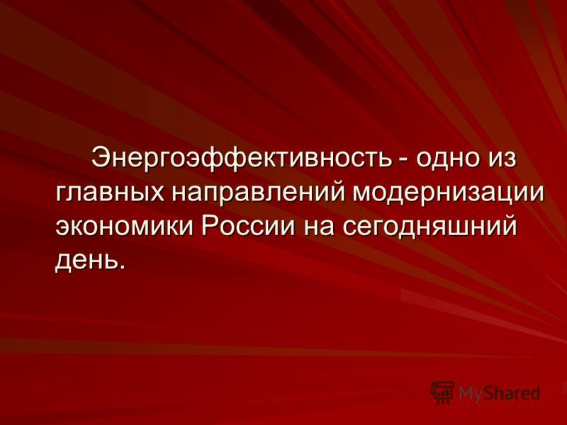 Энергоэффективность - одно из главных направлений модернизации экономики России на сегодняшний день.