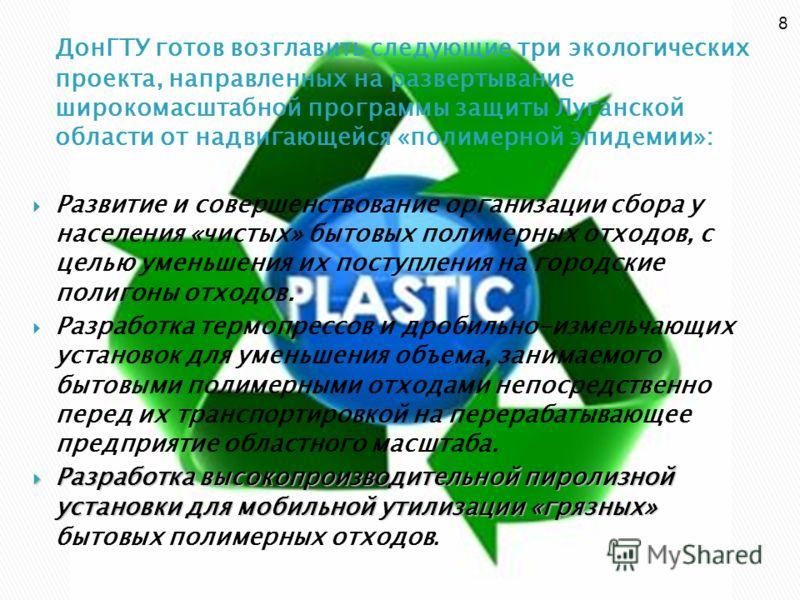 ДонГТУ готов возглавить следующие три экологических проекта, направленных на развертывание широкомасштабной программы защиты Луганской области от надвигающейся «полимерной эпидемии»: Развитие и совершенствование организации сбора у населения «чистых»