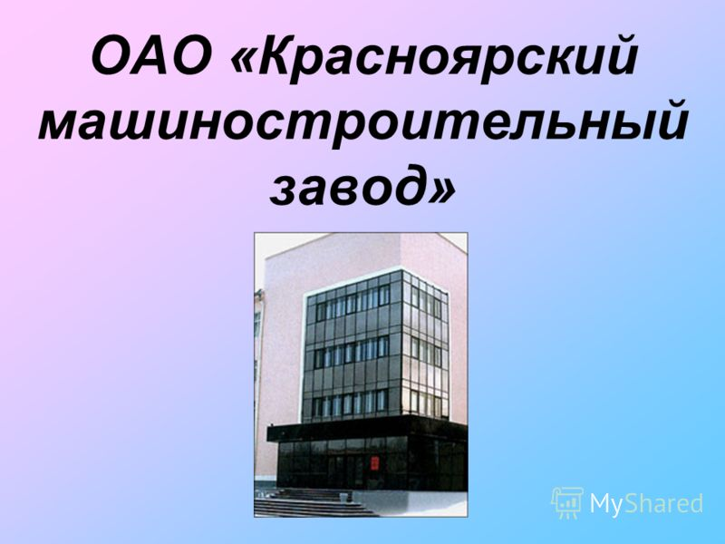 ОАО «Красноярский машиностроительный завод»