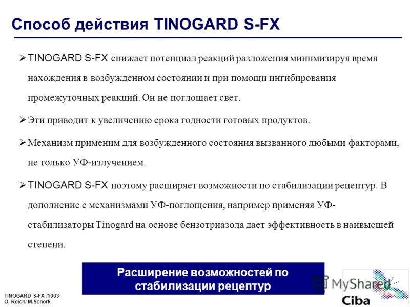 TINOGARD S-FX /1003 O. Reich/ M.Schork Способ действия TINOGARD S-FX TINOGARD S-FX снижает потенциал реакций разложения минимизируя время нахождения в возбужденном состоянии и при помощи ингибирования промежуточных реакций. Он не поглощает свет. Эти