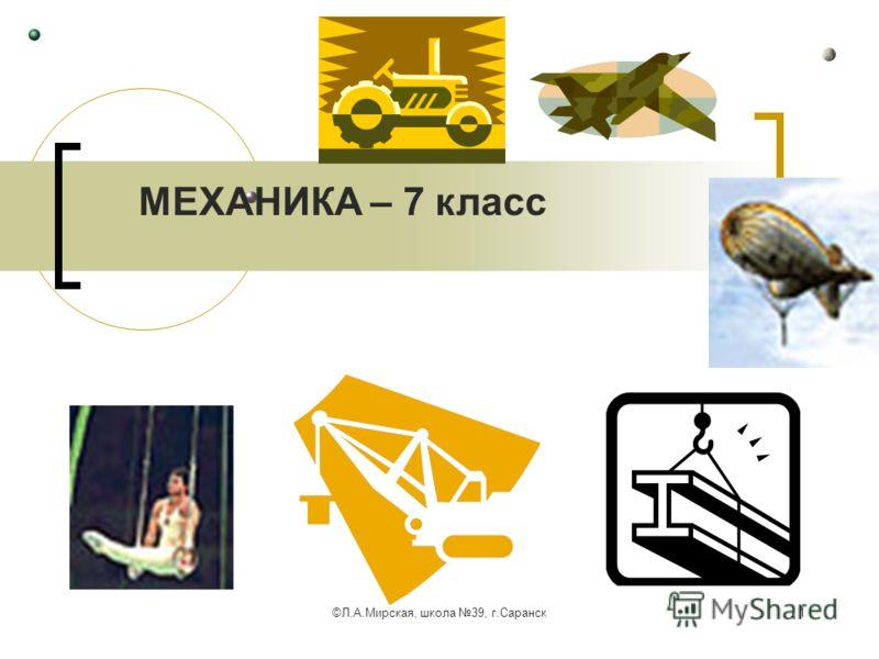 ©Л.А.Мирская, школа 39, г.Саранск1 МЕХАНИКА – 7 класс