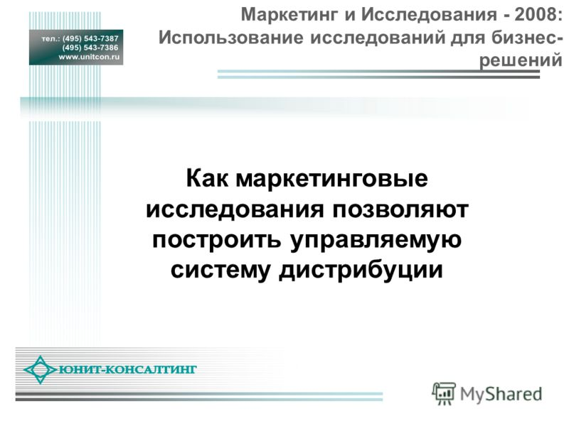 Как маркетинговые исследования позволяют построить управляемую систему дистрибуции Маркетинг и Исследования - 2008: Использование исследований для бизнес- решений