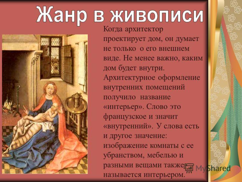Картина русского художника Пукирева В.В. «Неравный брак» тоже может быть названа жанровой.