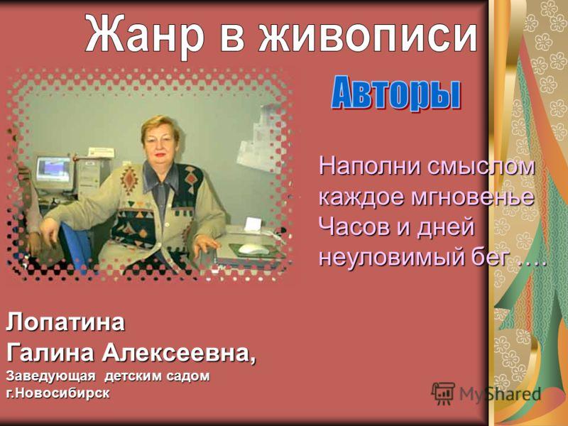 Равлюк Надежда Николаевна, директор школы 76, Г.Новосибирск Учитель- не тот, кто дает ученикам истину,а тот, кто учит находить ее.