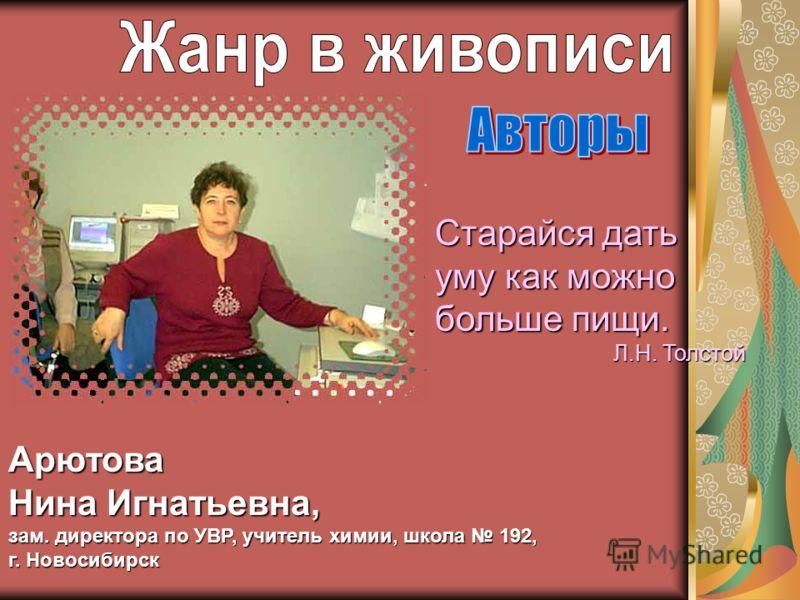 Глыбочко Ольга Васильевна, зам.директора экономического лицея 95 г.Новосибирск Все что делаешь –делай с удовольствием и радостью Все что делаешь –делай с удовольствием и радостью.