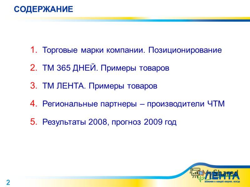 2 СОДЕРЖАНИЕ 1. Торговые марки компании. Позиционирование 2. ТМ 365 ДНЕЙ. Примеры товаров 3. ТМ ЛЕНТА. Примеры товаров 4. Региональные партнеры – производители ЧТМ 5. Результаты 2008, прогноз 2009 год