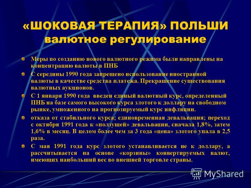 Основные моменты программы белорусской стабилизации: Целевые кредиты Жесткий ценовый контроль Увеличение числа бартерных операций Увеличение числа частных сбережений Попытка зафиксировать обменные курсы валют